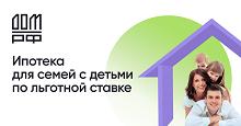 АО «ДОМ.РФ»