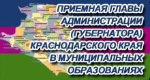 Приемные главы администрации (губернатора) в муниципальных образованиях
